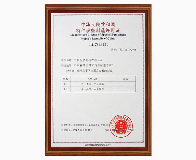 License of Pressure Vessel